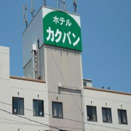 Photo of Hotel Kakuban Yonago