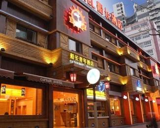 ‪Captain Youth Hostel(Fuzhou Rd Branch)‬