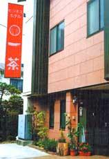 Photo of Business Hotel Issa Kodaira