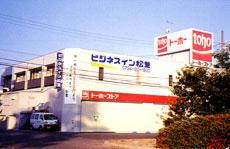 Photo of Business Hotel Matsuba Kakogawa
