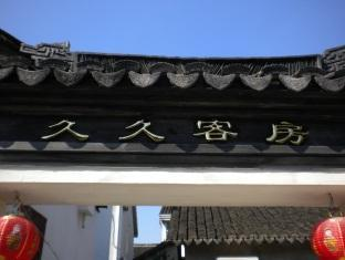 Photo of Jiujiu Hostel Kunshan