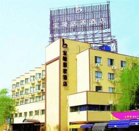 Baolong Homelike Hotel (Hongqiao)