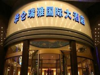 Swiss-Belhotel Hualun Hefei