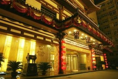 Photo of Meihua Goldentang International Hotel Xi'an
