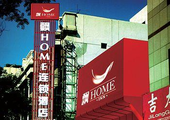 Piao Home Inn Beijing Wangfujing