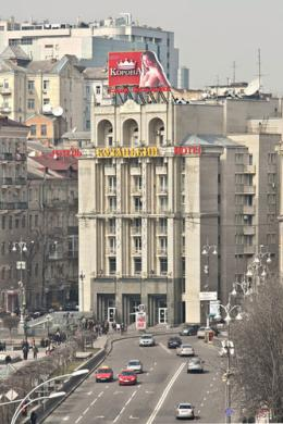 Photo of Hotel Kozatsky Kiev
