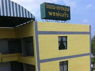 Phongkaew Hotel And Apartment