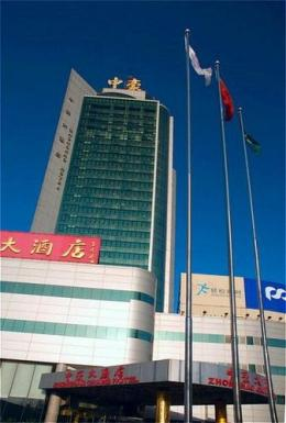 Zhonghao Grand Hotel