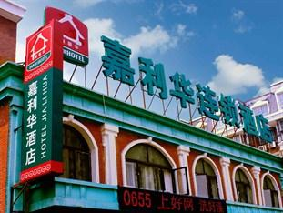 Photo of Jialihua Guest House (Beijing Shuangqiao)