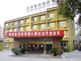 Photo of Shindom Inn Beijing Dazhalan