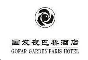 Photo of Gofar Garden Paris Hotel Beihai