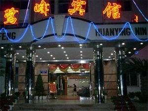 Photo of Xinglufeng Business Hotel Xiamen