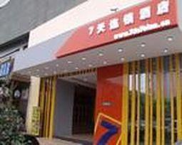 ‪7 Days Inn Shanghai Hongqiao‬