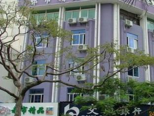 Dushi Boutique Hotel Xiamen Lianhua North Road