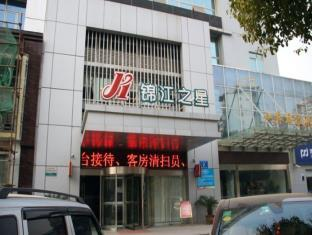 Photo of Jinjiang Inn Nanjing Aoti Huangshan Road