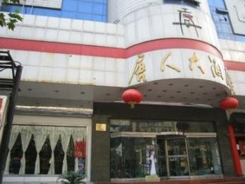 Photo of Tang Ren Hotel Xi'an