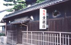 Kunrakuso