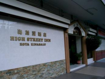 Photo of High Street Inn Kota Kinabalu