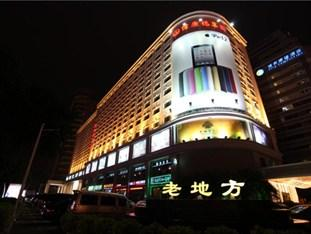 Photo of Laodifang Hotel Shenzhen