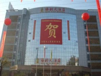 Photo of Haiyun Grand Hotel Dongguan