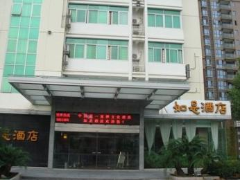 Photo of Ru Shi Hotel Xiamen