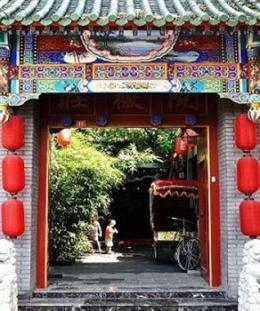 Photo of Double Happiness Courtyard Hotel Beijing