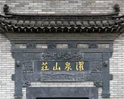 Zhuoquan Boutique Hotel