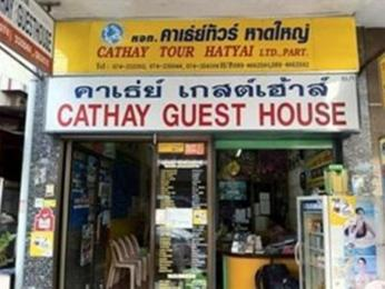 Photo of Cathay Guest House Hat Yai