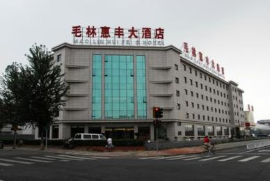 Photo of Huifeng Business Hotel Beijing