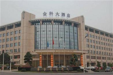 Photo of Jinke Grand Hotel Chongqing