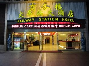 Photo of Railway Station Hotel Shenzhen