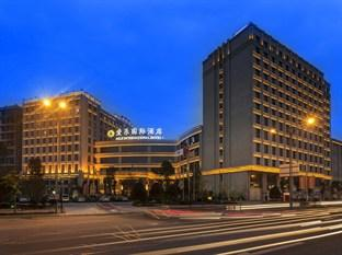 Jinjiang Aile International Hotel