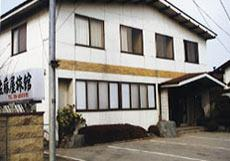 Photo of Satoya Ryokan Tome