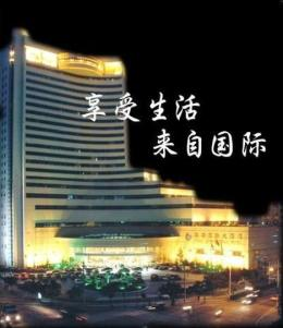 Photo of Rui'an International Hotel