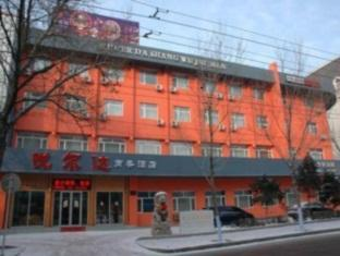 Harbin Yuet Jorda Business Hotel