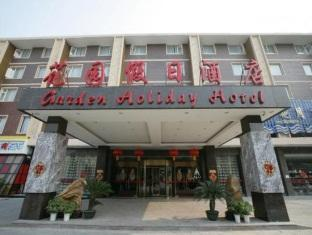 Photo of Garden Holiday Hotel Guilin