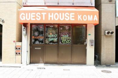 Guesthouse Koma