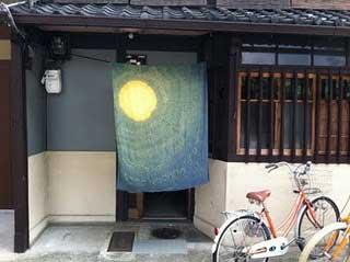 Guest House Rakuen