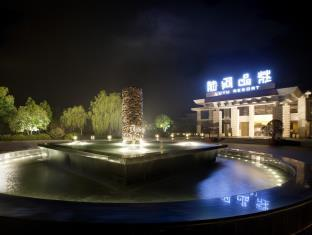 Photo of Luyu Resort Hangzhou
