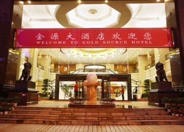 Photo of Gold Source Hotel Changsha