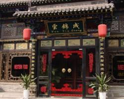 Photo of Yunjincheng Minsu Hotel Pingyao