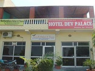 Hotel Dev Palace