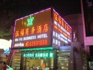 Photo of Fangjie Hotel Guangzhou Sanyuanli