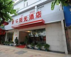 Youth Sunshine Apartment Hotel Xiamen Siming Houbin