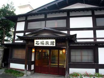 Ishiba Ryokan