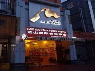 Photo of Blue Mountain HongQiao Youth Hostel Shanghai