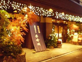 Hotel Shuhokaku