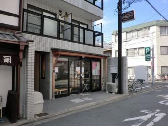 ‪Backpacker's Ryokan Budget Inn‬