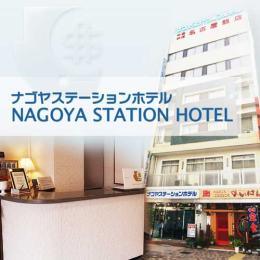 Photo of Nagoya Station Hotel