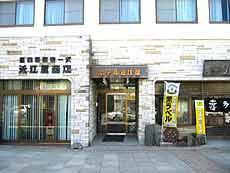 Photo of Business Hotel Omi Choshi